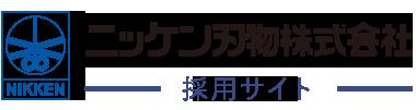 ニッケン刃物 採用サイト