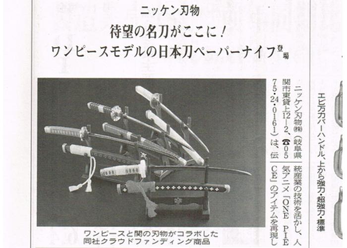 日本刃物工具新聞に「ワンピースペーパーナイフ」が掲載されました。