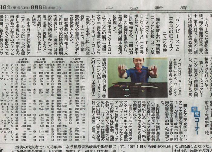 中日新聞(ぎふ経済)に「ワンピースペーパーナイフ」が掲載されました。