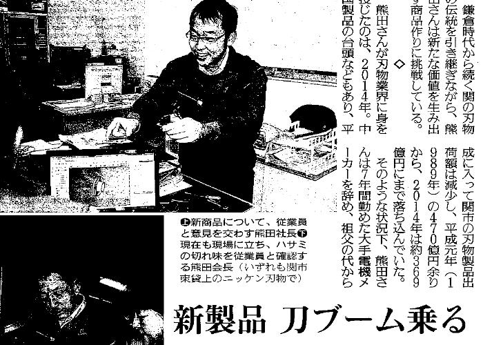 読売新聞に当社の取り組みが紹介されました。