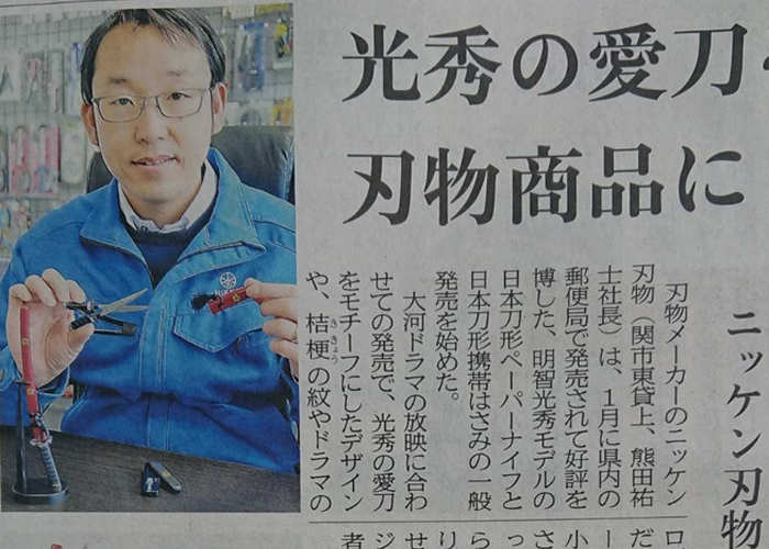 岐阜新聞に「御守刀はさみ明智光秀モデル」等が掲載されました。
