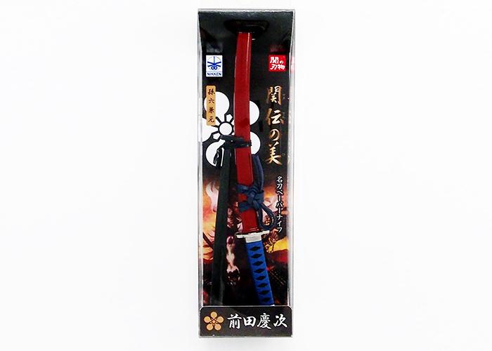 名刀ペーパーナイフ 前田慶次モデル