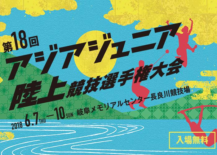 日本陸上競技連盟主催のスポーツイベント参加賞に選出