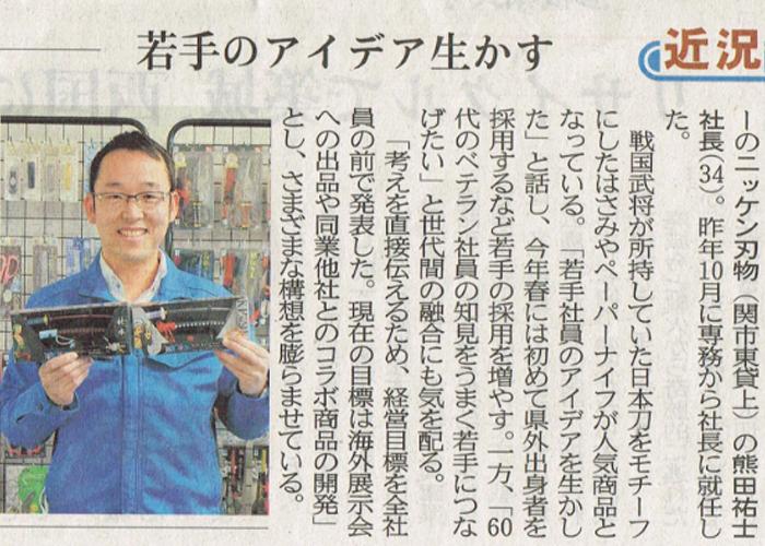 岐阜新聞に当社の取り組みが紹介されました。