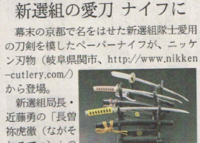 日経MJに「名刀ペーパーナイフ新選組シリーズ」が掲載されました。