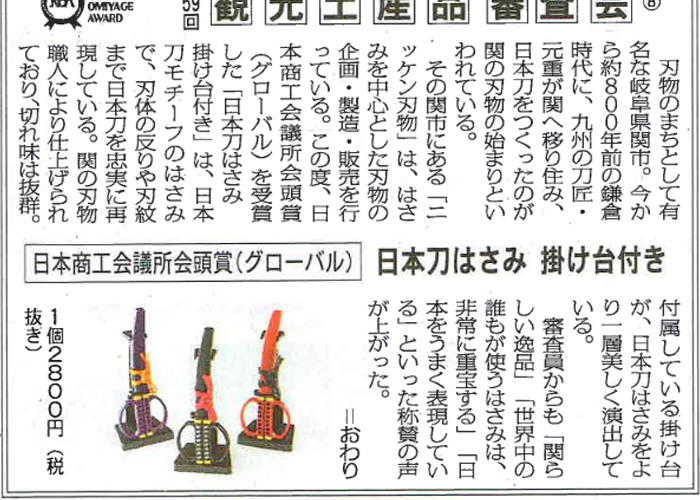 会議所ニュース(日本商工会議所)に「日本刀はさみ掛け台付きモデル」が 掲載されました。