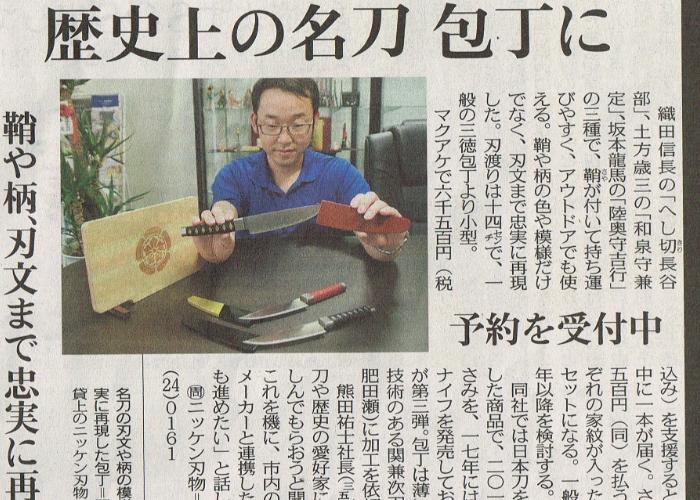 中日新聞に関兼次刃物様とコラボした「名刀包丁(小)」が掲載されました。
