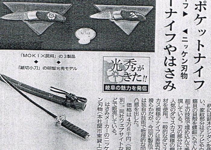 中部経済新聞に新商品「紙切小刀 明智光秀モデル」が掲載されました。