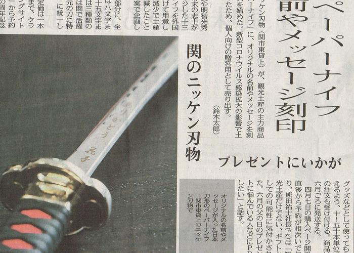 中日新聞にクラウドファンディングの「名入れ日本刀ペーパーナイフ」プロジェクトが