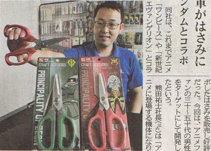 中日新聞に新商品「ガンダムクラフトハサミ」が掲載されました。
